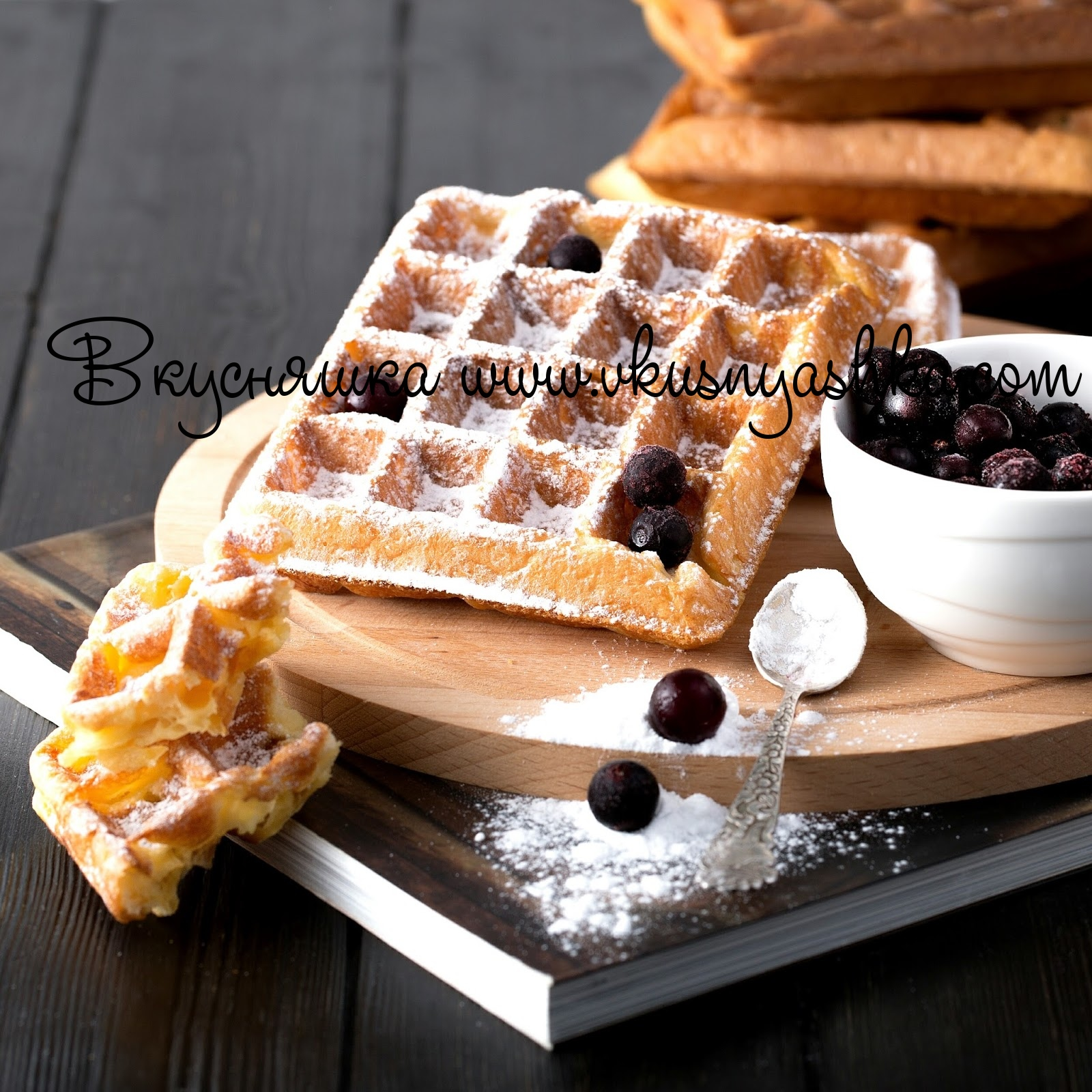 изображение Рецепт бельгийских вафель для электровафельницы