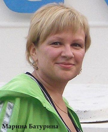 Марина Батурина
