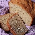 Ржаной хлеб в хлебопечи